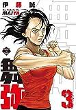 舞弥 3 (エンペラーズコミックス)