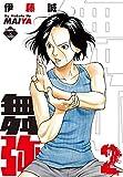 舞弥 2 (エンペラーズコミックス)