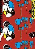 つげ義春大全 第四巻 ゆうれい船長 不思議な手紙 (コミッククリエイトコミック)