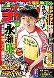 週刊少年チャンピオン2020年36+37号