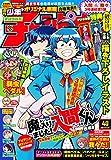 週刊少年チャンピオン2020年40号