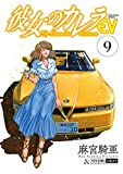 彼女のカレラEV (9) (リイドカフェコミックス)