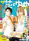 【電子版】ザ花とゆめサマーラブ2nd(2020年9/1号)