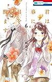君は春に目を醒ます 6 (花とゆめコミックス)