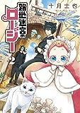 路地迷宮のロージー 2巻 (マッグガーデンコミックスBeat'sシリーズ)