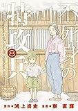 不死身の特攻兵(8) (ヤングマガジンコミックス)
