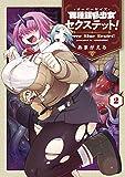 異種族巨少女セクステット! 2巻 (マッグガーデンコミックスBeat'sシリーズ)