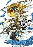 将国のアルタイル(23) (シリウスコミックス)