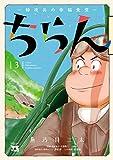 ちらん -特攻兵の幸福食堂- 3 (ヤングチャンピオン・コミックス)