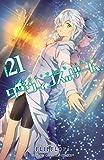 ダーウィンズゲーム 21 (少年チャンピオン・コミックス)