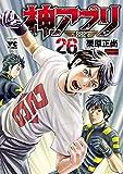 神アプリ 26 (ヤングチャンピオン・コミックス)