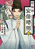 陰陽師・安倍晴明【電子単行本】 1 (プリンセス・コミックス)