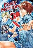 FAKE MOTION -卓球の王将- 1 (少年チャンピオン・コミックス)