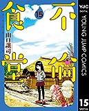 不倫食堂 15 (ヤングジャンプコミックスDIGITAL)