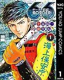 BORDER66 1 (ヤングジャンプコミックスDIGITAL)