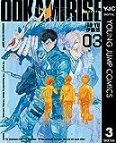 オオカミライズ 3 (ヤングジャンプコミックスDIGITAL)