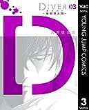DIVER―組対潜入班― 3 (ヤングジャンプコミックスDIGITAL)