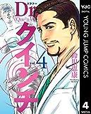 Dr.クインチ 4 (ヤングジャンプコミックスDIGITAL)