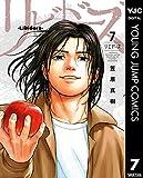 リビドーズ 7 (ヤングジャンプコミックスDIGITAL)