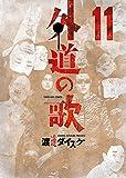 外道の歌(11) (ヤングキングコミックス)