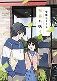 初春が咲く 2巻 (まんがタイムKRコミックス)