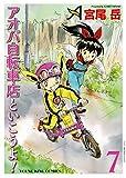 アオバ自転車店といこうよ!(7) (ヤングキングコミックス)