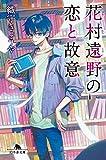 花村遠野の恋と故意 (幻冬舎文庫)