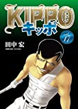 KIPPO (17) (ヤングキングコミックス)