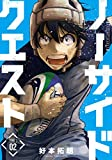 ノーサイドクエスト 2巻 (芳文社コミックス)