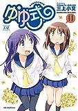ゆゆ式 11巻 (まんがタイムKRコミックス)