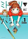 ミドリノバショ(1) (裏少年サンデーコミックス)
