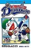 新ドラベース(1) (てんとう虫コミックス)
