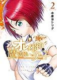 オレと邪神と魔法使いの女の子(2) (シリウスコミックス)