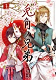 兎角ノ兄弟 1巻 (デジタル版Gファンタジーコミックス)