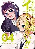 先生、俺にかまわずイッてください!! 4巻 (デジタル版ヤングガンガンコミックス)