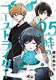 25時のゴーストライター 3巻 (デジタル版ヤングガンガンコミックス)