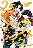 25時のゴーストライター 2巻 (デジタル版ヤングガンガンコミックス)