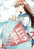 プラスチック姉さん 15巻 (デジタル版ヤングガンガンコミックス)
