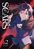 SCARS 2巻 (デジタル版Gファンタジーコミックス)