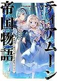 ティアムーン帝国物語5~断頭台から始まる、姫の転生逆転ストーリー~【電子書籍限定書き下ろしSS付き】