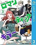 ロマンティック・キラー 3 (ジャンプコミックスDIGITAL)