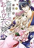 盗賊王のおしのび花嫁 1 (ネクストFコミックス)