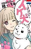 イケ犬 ~恋するOLとイケメンわんこ~ (花とゆめコミックス)