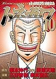 中間管理録トネガワ(10) (コミックDAYSコミックス)