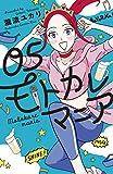 モトカレマニア(5) (Kissコミックス)
