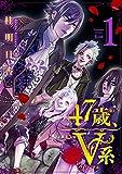 47歳、V系(1) 【電子限定特典つき】 (Kissコミックス)