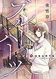 ブルーハーツ 3【フルカラー・電子書籍版限定特典付】 (comico)