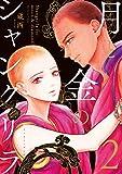 月と金のシャングリラ 2【電子限定特典付き】