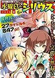 週刊異世界マガジン 水曜日のシリウス 2020年夏 6号 (シリウスコミックス)