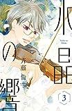 水晶の響(3) (BE・LOVEコミックス)